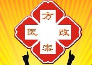 上海医改,医生收入与患者满意度挂钩