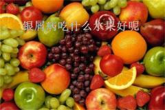 银屑病吃什么水果好呢