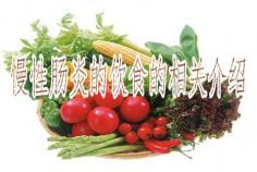 慢性肠炎的饮食的相关介绍