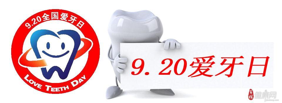 9.20全国爱牙日:如何保护牙齿
