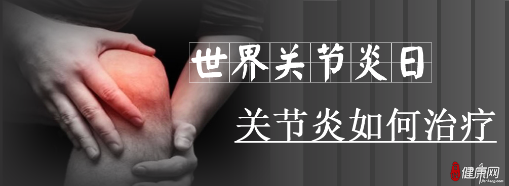 世界关节炎日 关节炎如何治疗