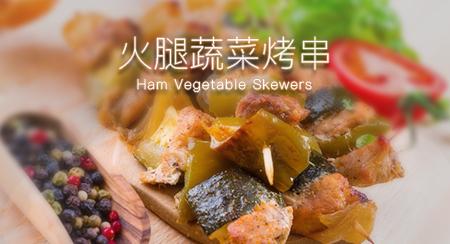 火腿蔬菜烤串