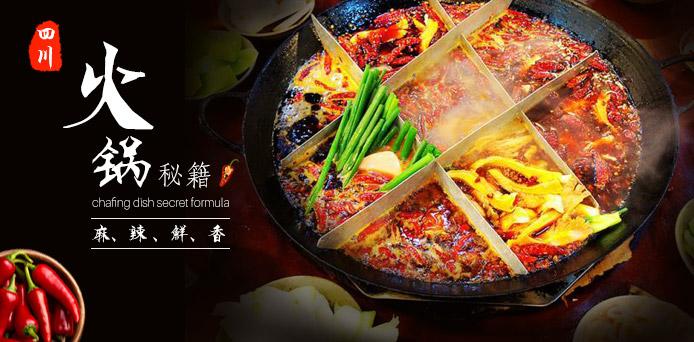 四川麻辣火鍋