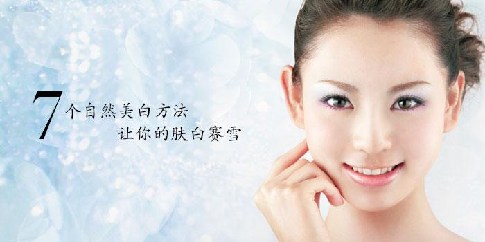 7个自然美白方法让你的肤白赛雪