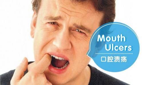 如何正确诊断口腔溃疡