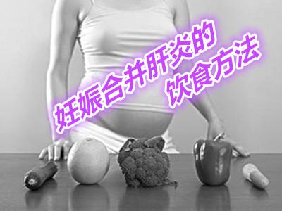 妊娠合并肝炎的饮食方法