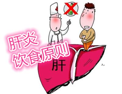 肝炎饮食原则