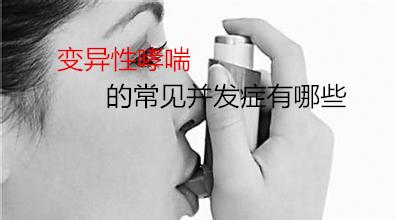 变异性哮喘的常见并发症有哪些呢