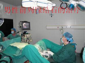 男性前列腺结石的治疗方法