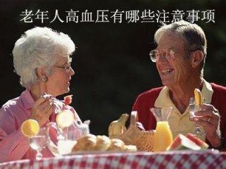 老年人高血压有哪些注意事项