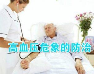 高血压危象的防治