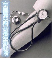 高血压患者需要怎样诊断