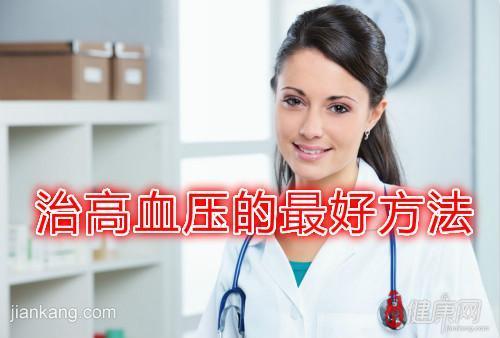 药物治疗高血压的注意事项