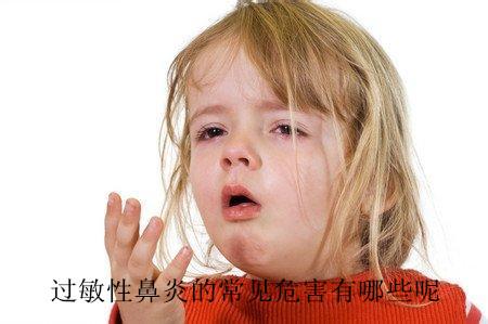 过敏性鼻炎的常见危害有哪些呢