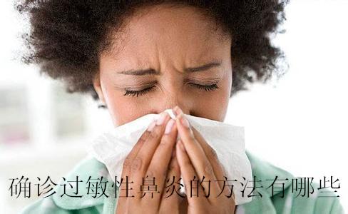 确诊过敏性鼻炎的方法有哪些