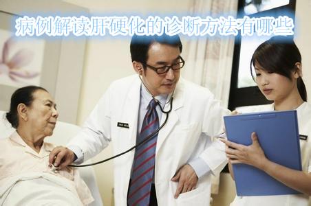 病例解读肝硬化的诊断方法有哪些