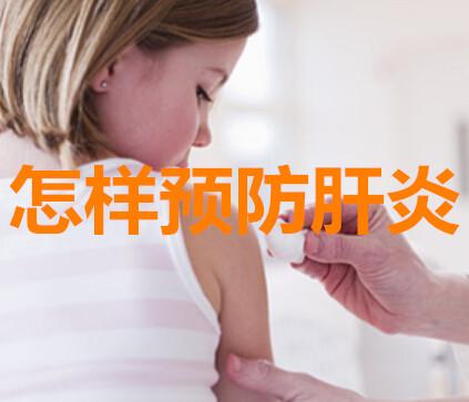 怎样预防肝炎