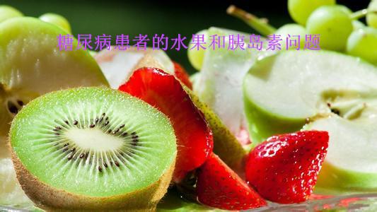 糖尿病患者的水果和胰岛素问题