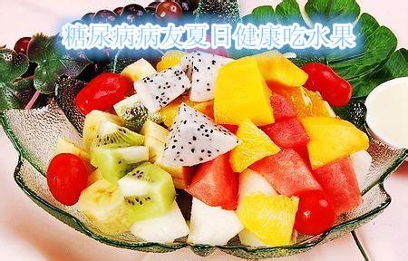 糖尿病病友夏日健康吃水果
