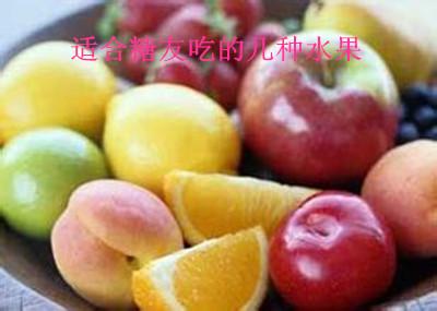 适合糖友吃的几种水果