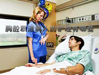胸腔积液病人的护理有哪些