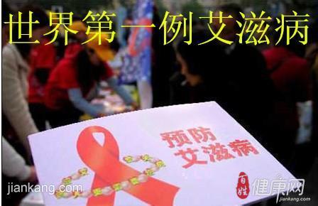 世界第一例艾滋病病人是怎样被发现的
