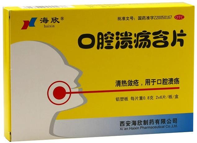 究竟花季少女口腔溃疡用什么药治疗呢