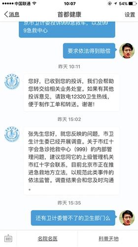 """""""急救门"""":999急救中心已道歉愿赔偿"""