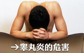 睾丸炎会给男性带来哪些危害呢