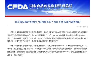 """食药监通报:销往香港的""""银翘解毒片""""检出扑热息痛"""