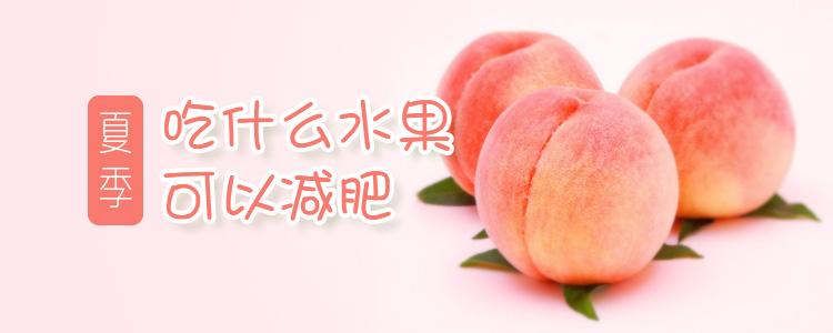 夏季吃什么水果可以减肥
