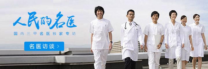 国内三甲名医独家专访
