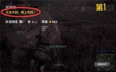 熊猫tv绝地求生直播王思聪骂林更新 林更新微博回应被赞脾气好