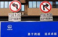 路口遇到这种禁止左转右转的标志,车主到底应该怎么做