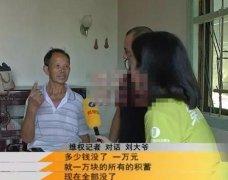 12岁女孩花光爷爷全部积蓄给游戏充钱,称不知花的是真钱