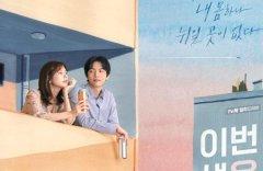 今生是第一次韩剧全集剧情介绍资源干货 豆瓣影评未婚青春日常