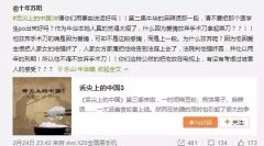 舌尖上的中国第三季第二集乐山麻辣烫医学生被爆曾强奸入狱?