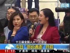 央视新闻直播蓝衣记者第一财经梁相宜翻白眼 鄙视红衣...