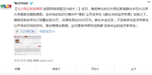 北大网红教授离职引网友热议 薛兆丰到底什么水平收入已达5000万