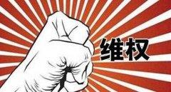 京东回应作家六六具体情况事件始末介绍 消费者应当如...