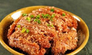 粉蒸肉怎么做最好吃