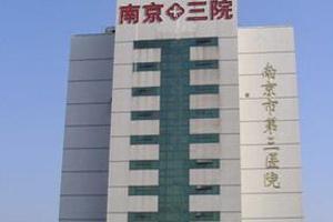 南京医科大学第二附属医院 (东院)