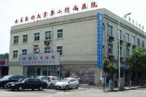 南京医科大学第二附属医院
