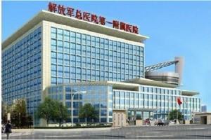 中国人民解放军总医院第一附属(304)医院