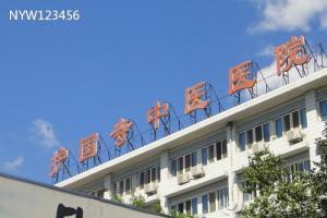 北京中医药大学附属护国寺中医医院