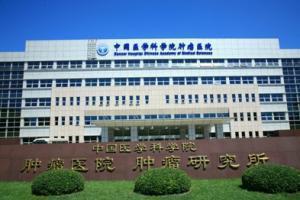中国医学科学院肿瘤研究所