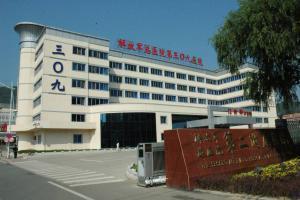 中国人民解放军第三〇九(309)医院