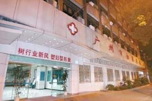 广州市妇婴医院