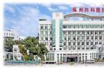福州肺科医院