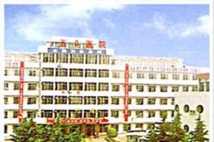 中国人民解放军第一五〇(150)医院